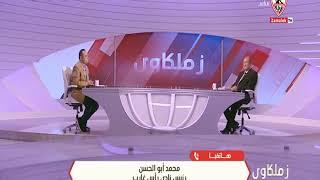 """محمد ابو الحسن: انا هستفيد ايه لما الدورى يكمل """"الإجراءات الإحترازية هتكلف الدولة ملايين"""" - زملكاوى"""