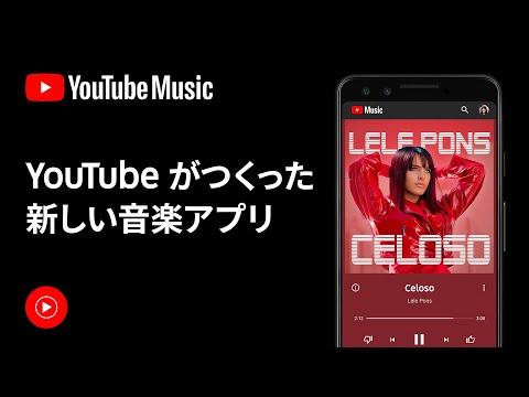 YouTube Music - YouTube がつくった、新しい音楽アプリ