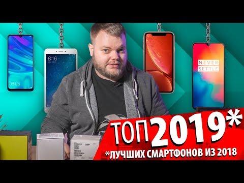Лучшие смартфоны для покупки в начале 2019!