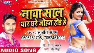 नया साल (2019) का सुपरहिट गाना - Naya Saal Yaar Ghare  - Sujeet Sangam - Bhojpuri Superhit Song