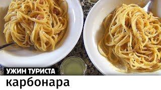 Италия. Спагетти алла карбонара