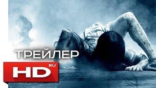 Звонки - Русский Трейлер 4 (2017)