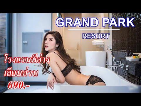 รีวิว โรงแรมชั่วคราว ม่านรูด GRANDPARK resort เลียบด่วน ใกล้โรงเบียร์เยอรมันตะวันแดง