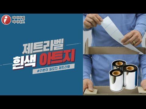 흰색 아트지 제품 소개