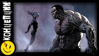ТВОРЕЦ (Создатель \ Ричардс): ГОРОД. ДЕТИ БУДУЩЕГО  (Ultimate MARVEL Comics) ч.2
