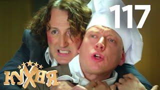Кухня | Сезон 6 | Серия 117