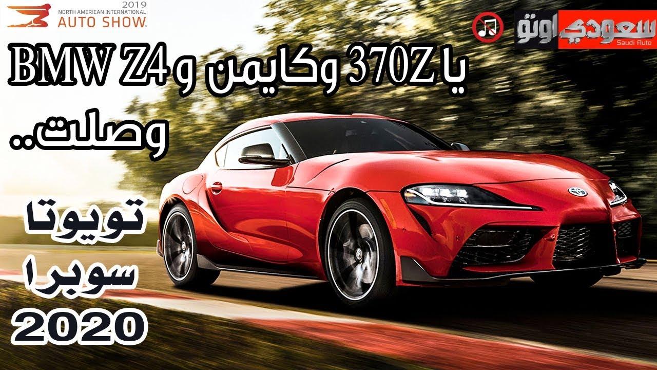 2020 Toyota ِSupra تويوتا سوبرا 2020   سعودي أوتو