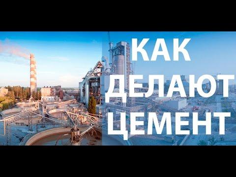 Как производят цемент