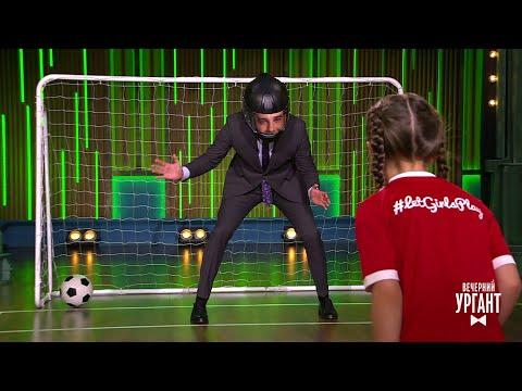 Футбол на ощупь. Вечерний Ургант.  09.06.2020