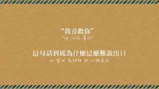 [中字歌詞] GOT7(갓세븐) - 告白頌 고백송 (Confession Song)