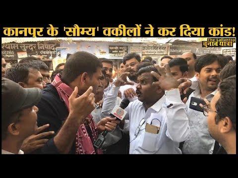 Kanpur के Advocate जब चुनाव पर बोले तो बवाल कट गया। Kachehri | Kanpur Court