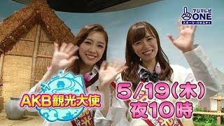 【出演】飯野雅/石田安奈(SKE48) シーズン4初回は三重県鈴鹿市にSKE48...