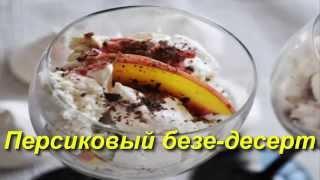 Безе-десерт с персиком
