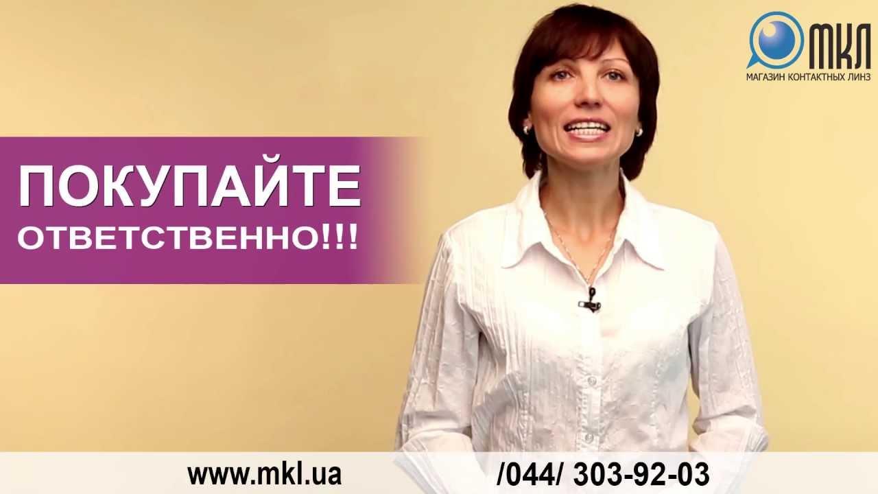 Интернет-магазин ozon. Ru: контактные линзы и очки и другие товары из раздела контактные линзы по выгодным ценам. Подробные отзывы и фотоматериалы помогут вам выбрать товары из раздела контактные линзы и очки.