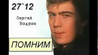 Нашли тело Сергея Бодрова? (2012)