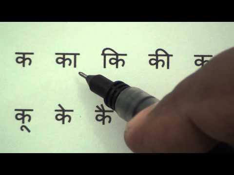 Learning Hindi through Bangla lesson.2 হিন্দী  ভাষা