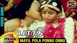 Video Bharathi Tamil Movie Songs | Mayil Pola Ponnu Onnu Video Song | Male | Sayaji Shinde | Ilayaraja download MP3, 3GP, MP4, WEBM, AVI, FLV November 2017