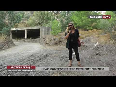 17-10-2020 Απομακρύνονται τα μπάζα που είχαν τοποθετηθεί στο δρόμο στο Γαϊδουρόραχο