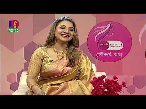 Akhi Alomgir | সৌন্দর্য চর্চা ও ফ্যাশন বিষয়ক অনুষ্ঠান | Rehana Raha | Soundarja Katha | EP-435 Mp3