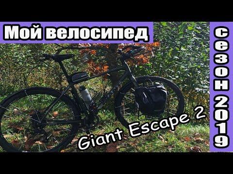 Мой велосипед. Сезон 2019. Giant Escape 2.