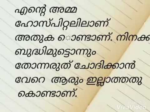 Malayalam Love Quotes Fair Malayalam Quotes On Love❤💖  Youtube