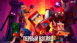 Minecraft Dungeons — Первый взгляд, предварительный обзор РПГ по Майнкрафт