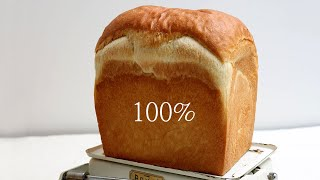 [Eng]100% 우유식빵 만들기 레시피(The rec…