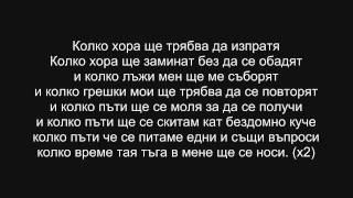 DenYo - Колко