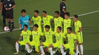 2017年8月9日 第21節 ヴァンフォーレ甲府vs浦和レッズ 選手入場~キック...