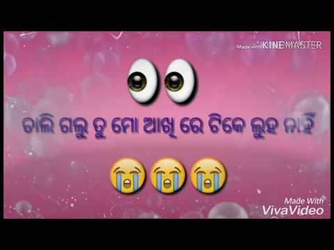 Bhuli Galu Tu Mo Manare Tike Dukha Nahi  Human Sagar New Whatsapp Status Video