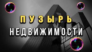 Барщина XXI века: недвижимость и инфляция. С. Ануреев, И. Нагаев