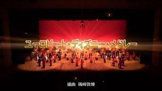 OSB☆BB「ユーロビート・ディズニー・メドレー」小田原東高校吹奏楽部