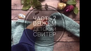 Вязание спицами  детского свитера регланом снизу. Часть 2. Вязание реглана