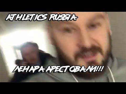 ANEWS - Очередной скандал в легкой атлетике. Арест Ленара Рахматуллина