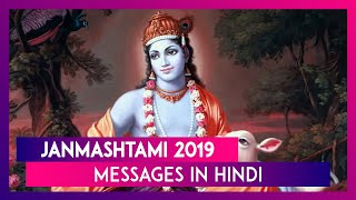 Janmashtami 2019 Messages in Hindi: WhatsApp Greetings, Ladoo Gopal Photos, SMS and Kanha Quotes
