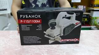 Рубанок Интерскол Р-110/1100М