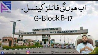Now Files will caฑcel in G-Block | B-17 Islamabad | Fahad Saeed