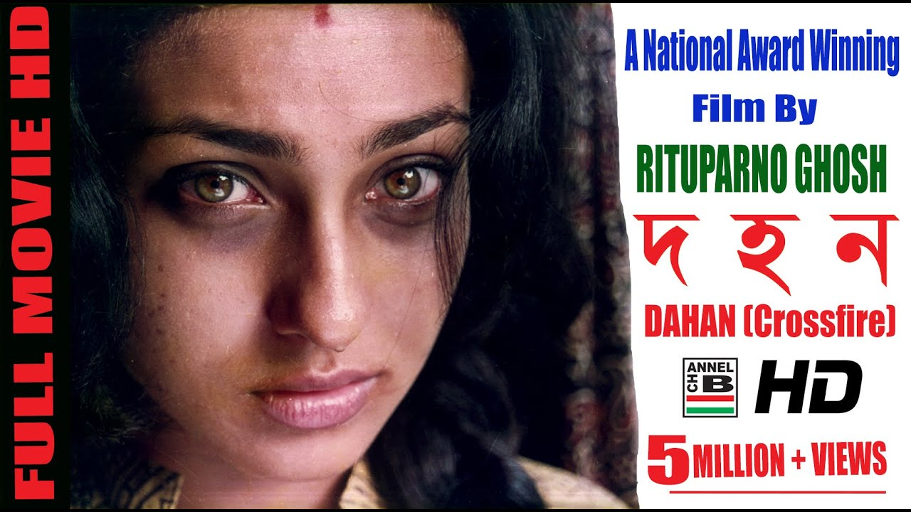 Dahan    Bengali Full Movie  Hd  A National Award Winning Film By -3388