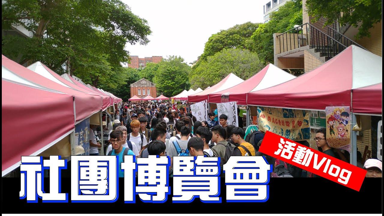 【ntut_su】|《VLOG》開學了!?大學第一堂必修課程 — 社團|ft.北科社團 - YouTube