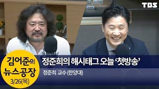 TBS TV 정준희의 해시태그 첫방송! 오늘 밤 10시 30분(정준희)│김어준의 뉴스공장