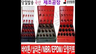 오링키트 오링세트 NBR EPDM CR HNBR VIT…