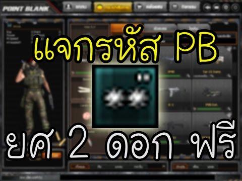 แจกรหัส PB ยศ2ดอก มีปืน AUG และคิส (กิจกรรมวันเด็ก)