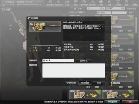 Counter-Strike Online-裝甲火箭砲製作組合包(裝甲火箭砲-RPG-7) 購入2015/01/20