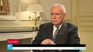 رياض المالكي – وزير الشؤون الخارجية الفلسطينية ج2