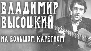 Владимир Высоцкий - На Большом Каретном
