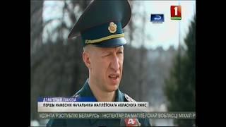 "ТРК ""Могилев"" Новости Регион  12.04.2019"
