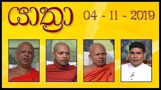 YATHRA - යාත්රා | 04 - 11 - 2019 | SIYATHA TV Thumbnail