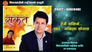Jukebox Of Sukreet ||सुकृत || Audio Songs|| Bindabasini Music || Songs Penned By Kamal Khanal