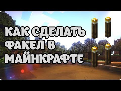Вопрос: Как сделать факел в игре Minecraft?