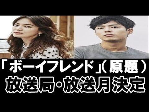 ソン・ヘギョとパク・ボゴム主演ドラマ tvN水木ドラマ11月放送